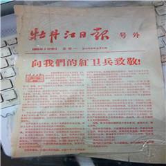 牡丹江日报号外(1966年)