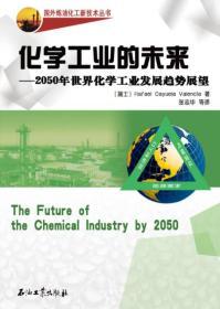 9787518304967-mi-化学工业的未来-2050年世界化学工业发展趋势展望