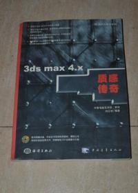 3ds max 4X质感传奇