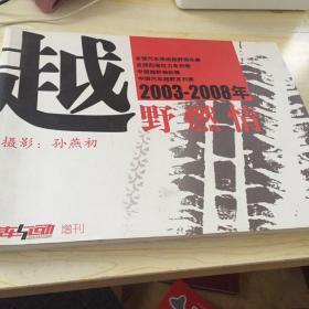 2003-2008  越野燃情