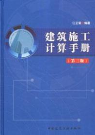 建筑施工计算手册(第三版)9787112149964江正荣/中国建筑工业出版社/蓝图建筑书店