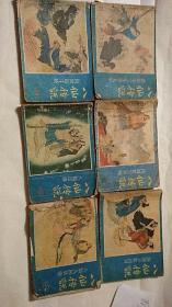小人书  八仙传说全六本