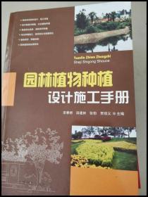 DI234817 园林植物种植设计施工手册【一版一印】(有签名)