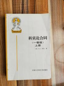 科宾论合同(一卷版)上册