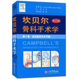 坎贝尔骨科手术学(第12版)平装.第5卷 运动医学及关节镜 9787509181027