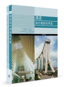 酒店设计规划与开发(修订版)