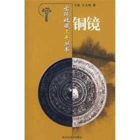 古玩收藏上手丛书:铜镜