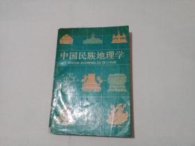 中国民族地理学