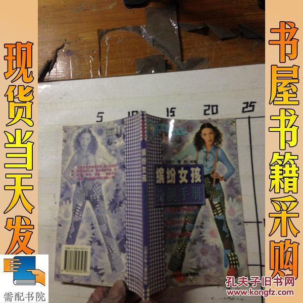 新女孩丛书--缤纷女孩扮靓手册
