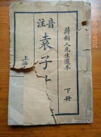 民国十七年初版《蒋剑人先生选本 音注袁子才文》存下册