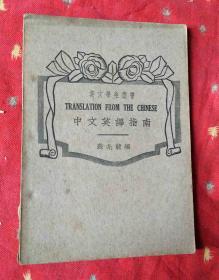 民国外文书 英文学生丛书-中文英译指南【民国26年初版】