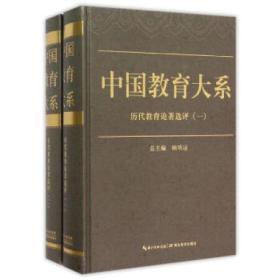 中国教育大系:历代教育论著选评(2册)