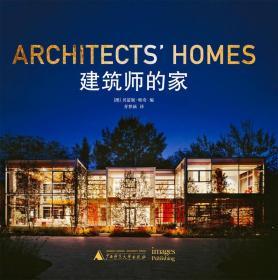 建筑师的家