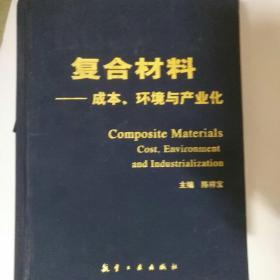 复合材料一成本环境与产业化