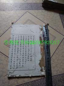 民国白纸线装铅印本:南翁梦录
