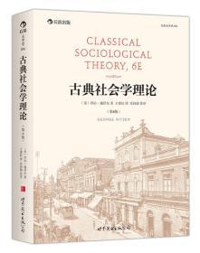 古典社会学理论(第6版)