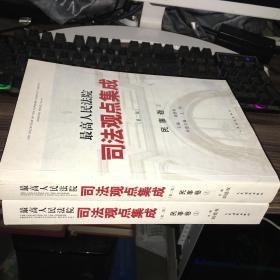 最高人民法院司法观点集成(第二版)民事卷(1、3卷少2卷)