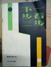 下一步看三步(围棋中级丛书)