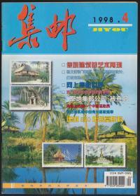 集邮1998年第4期
