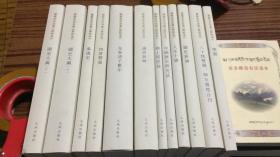 钱穆先生全集(新校本) 论语新解、国史大纲、先秦诸子系年(等 12本合售)