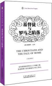 【正道书局】基督徒与罗马之陷落(爱德华.吉本)英汉双语