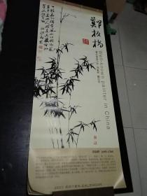 2007年挂历,著名国画大师郑板桥精品选。七张全。