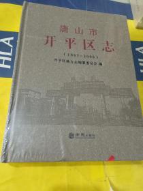 唐山市开平区志1987-2008.