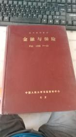 复印报刊资料 金融与保险 F62 1998年7--12期