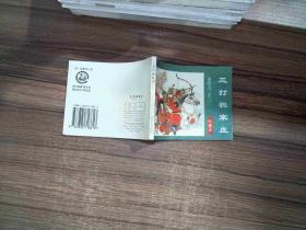 水浒连环画(珍藏本):水浒之二十二:三打祝家庄