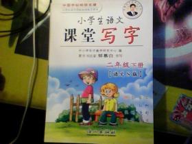 邹慕白字帖  小学生语文课堂写字  二年级下册(语文S版)