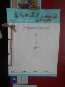 (河南省)安阳织染厂《样卡》90年3月份设计4月份评选;《第一、二、三、四、五册五本合售
