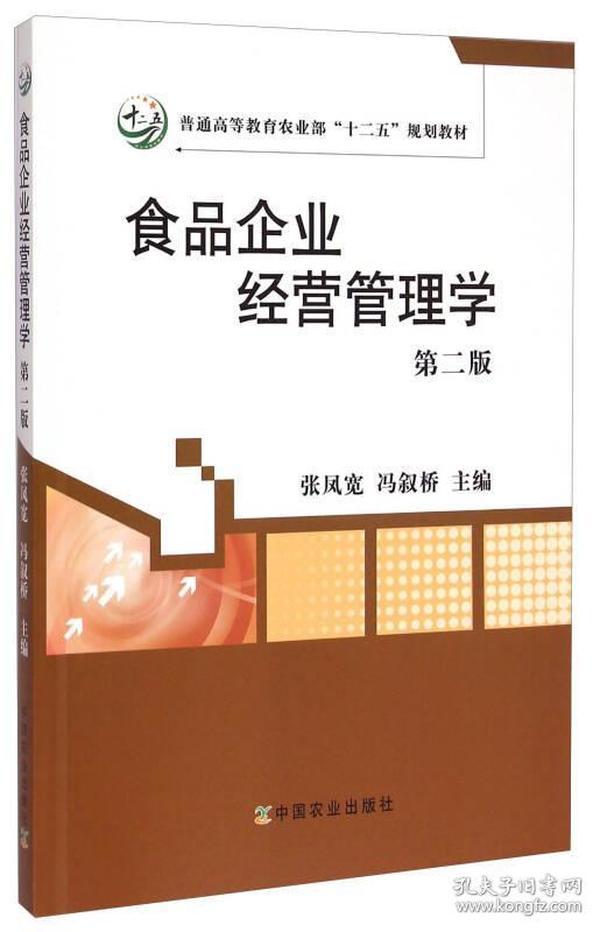 """食品企业经营管理学(第2版)/普通高等教育农业部""""十二五""""规划教材"""