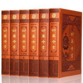 正版 四库全书 全套6册 皮面精装 文白对照 国学经典 经史子集四部