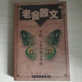 老舍散文——中国二十世纪散文精品