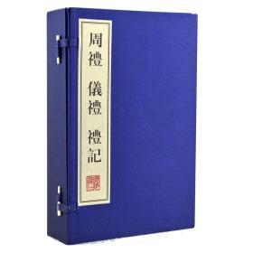 周礼·礼记·仪礼(线装4册 宣纸6开)手工宣纸线装古籍