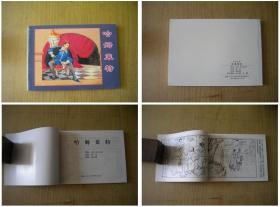 《哈姆雷特》,50开杨英镖绘,上海2009出版,4994号,连环画