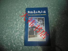 绍兴鲁迅纪念馆(扉页有纪念馆印章)