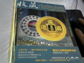 收藏 杂志5-8    2008    46-175【5-6-7-8】4本合集精装·合订本