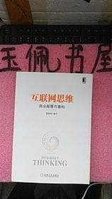 互联网思维-商业颠覆与重构【新书未翻阅】