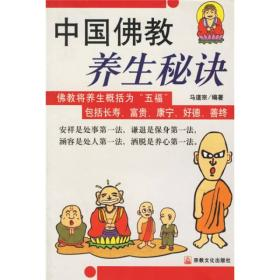 """中国佛教养生秘诀 佛教将养生概括为""""五福"""",包括长寿、富贵、康宁、好德、善终。本书将为您揭开获得五福的秘诀,并通过对佛教养生之道的描述,告诉我们怎样享受生命的快乐、身心的安逸、心灵的坦然、情绪的安祥……   佛教是三大世界性宗教之一,佛教文化是中国传统文化中一个不可分割的部分。就养生而言,佛教将养生之道概括成""""五福"""",即长寿、富贵、康宁、好德和善终,本书结合五福理论"""