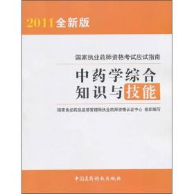 国家执业药师资格考试应试指南:中药学综合知识与技能(2011全新版)