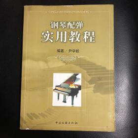 钢琴配弹实用教程/尹学毅/978750591661