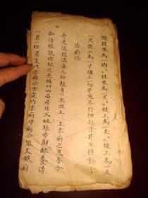 清代符书抄本一册  图多稀见  可售复印300