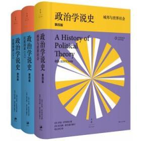 政治学说史(第四版 套装共3册)(塑封未拆)