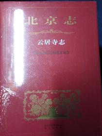 北京志云居寺志  (全新没开开封)