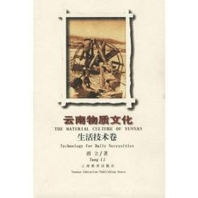 云南物质文化:生活技术卷