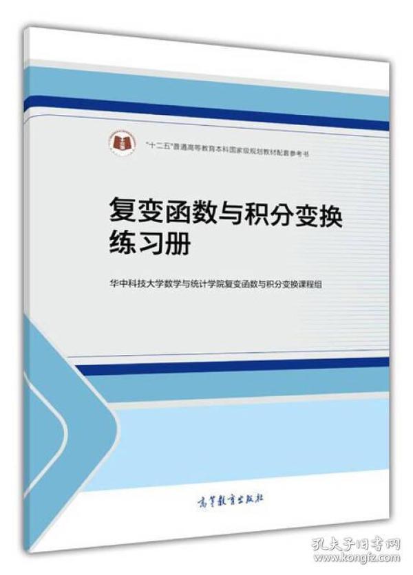 """复变函数与积分变换练习册/""""十二五""""普通高等教育本科国家级规划教材配套参考书"""