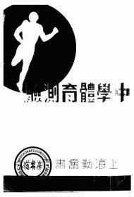 【复印件】中学体育测验-1937年版-