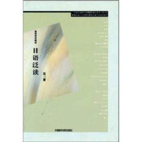 日语泛读(3)