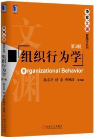组织行为学(第3版)